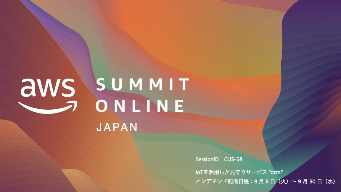 AWS Summit Online